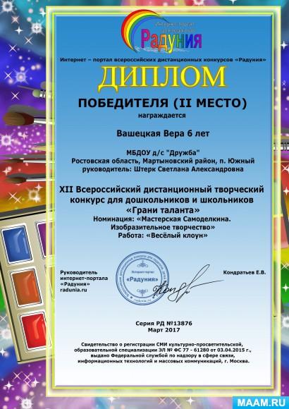 Всероссийский творческий конкурс грани нашего таланта